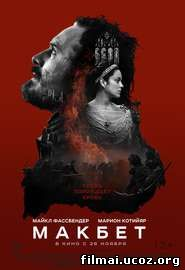 Makbetas / Macbeth (2015)